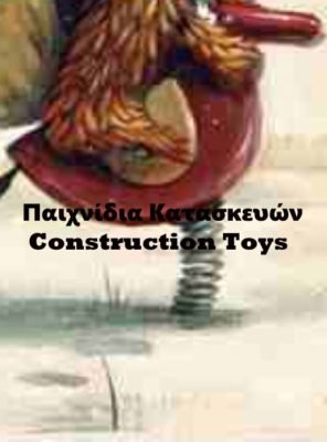 construction-toys-zozoville-spring-time