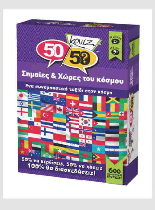 505005-quiz-flags-countries-box