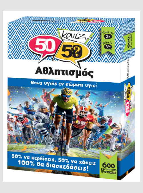 505006-quiz-athlitismos-box
