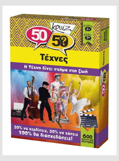 505007-quiz-arts-box