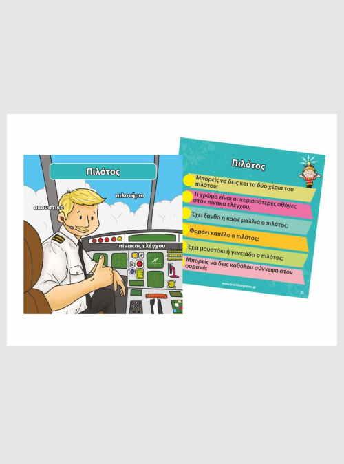 93023-brainbox-professions
