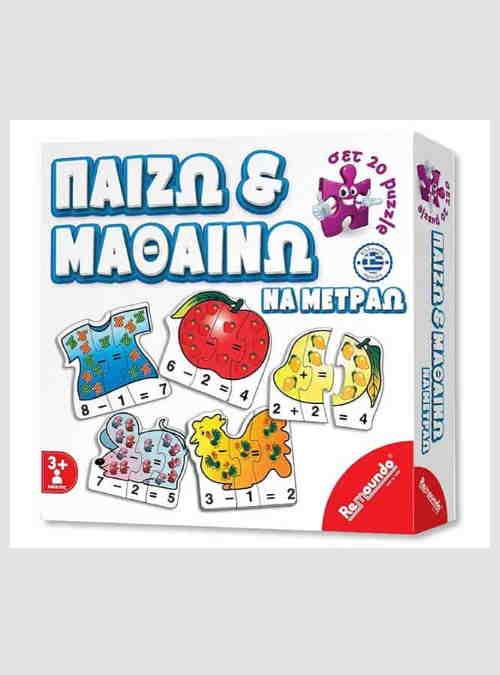 229-remoundo-paizw-kai-mathenw-na-metrao